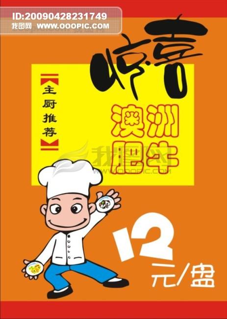 原创设计澳洲肥羊 美食 pop 海报 矢量 cdr 元素