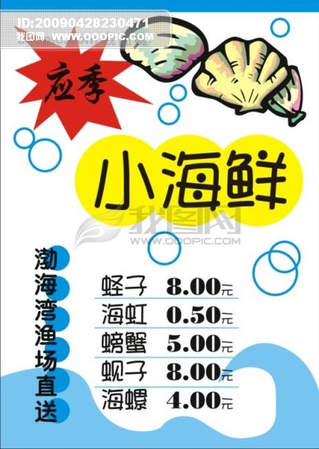 原创设计小海鲜 美食 pop 海报 矢量 cdr 元素