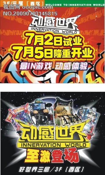 平面|广告设计 海报设计 其他海报设计 > 开业pop   图片编号:593176