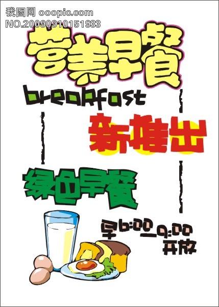 原创设计pop 海报 食品 酒店 美食 烤鸭 极品