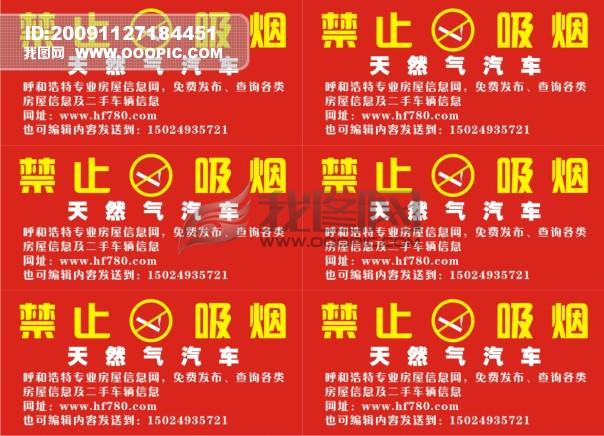 原创设计禁止吸烟天然气汽车素材是用户xiaoshang001在2009-11-27 18:44:33上传到我图网, 素材大小为0.19 MB, 素材的尺寸为604px436px,图片的编号是767537, 颜色模式为CMYK, 授权方式为VIP用户下载,成为我图网VIP用户马上下载此图片。
