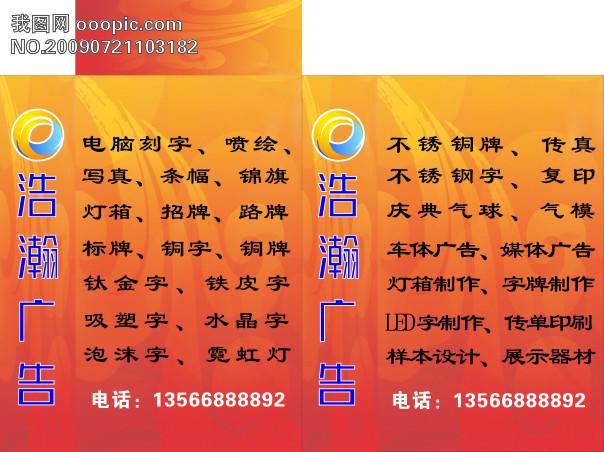 灯箱 607263 广告牌设计 模板