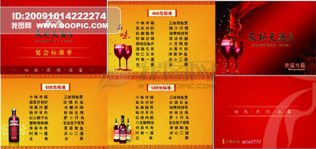 菜单|菜谱设计 > 酒店菜谱设计   图片编号:26860284 文件格式:psd
