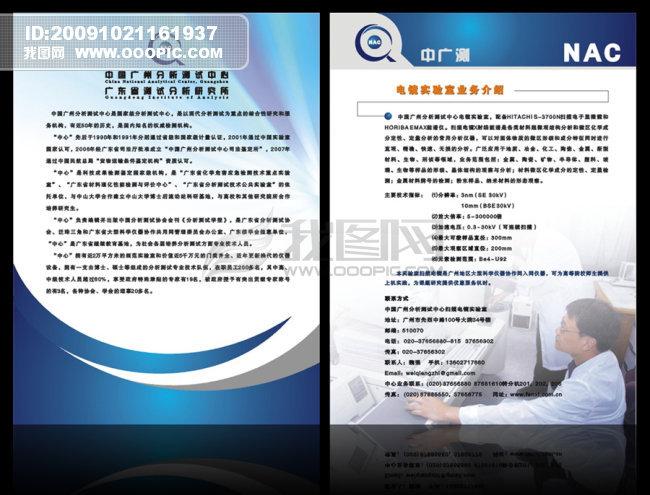 代宣传单图片_手机pos机宣传单图片模板下载图片编号1240