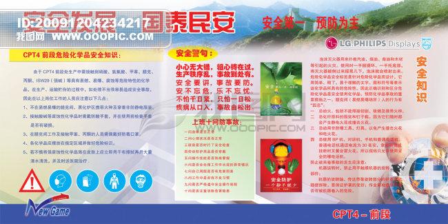 企业安全宣传展板 780407