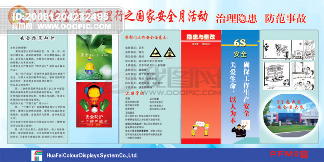 企业安全宣传展板 780371