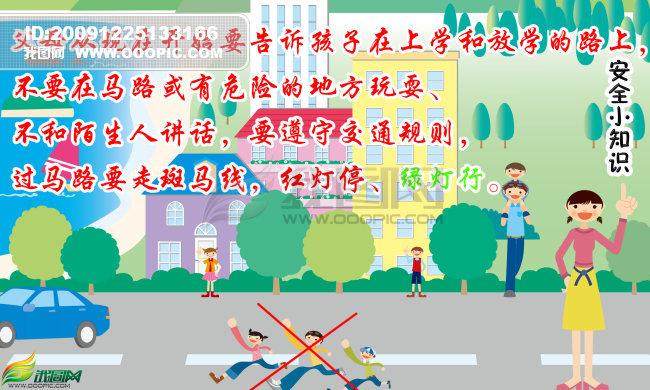 幼儿园安全展板图片