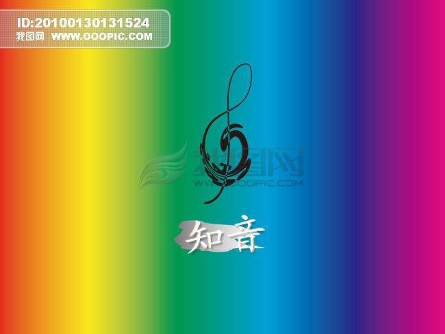 高音谱号的设计 858814 学校教育logo
