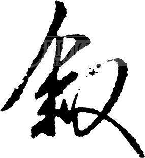 叙模板下载(图片编号:50225)_艺术字_我图网www.